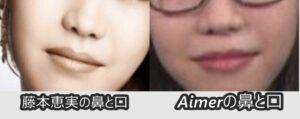 Aimer 藤本恵実 年齢 身長体重